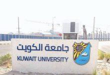 كيفية التسجيل في جامعة الكويت رابط تسجيل جامعة الكويت 2021