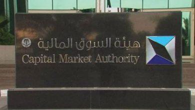 هيئة السوق المالية تُحيل حالة اشتباه في شركة «صناعة الورق» للنيابة