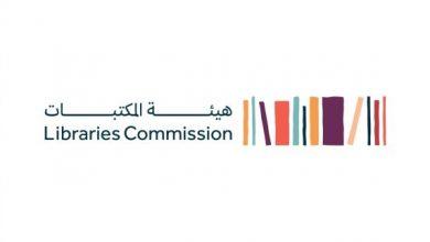هيئة المكتبات توفر خدمة «إتاحة المخطوطات» عبر موقعها الرسمي - أخبار السعودية