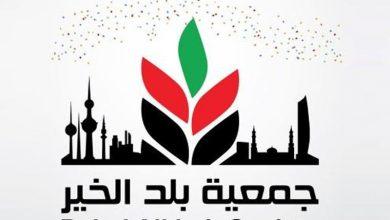 جمعية بلد الخير: وزارة الأوقاف تدعم الطلاب بـ 100 ألف دينار
