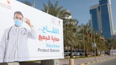 البحرين تسمح لغير المطعمين بدخول المجمعات والمطاعم والصالونات والأندية الرياضية ومراكز الترفيه