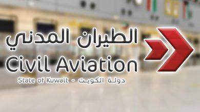 «الطيران المدني»: 979 رحلة نقلت 98934 راكباً في مطار الكويت خلال عطلة عيد الأضحى