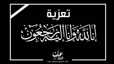 انتقالي خنفر يبعث برسالة تعزية لرئيس جمعية المعاقين في خنفر بوفاة والده