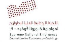 لجنة الطوارئ: لم نسجل أي حالة إصابة بفيروس كورونا اليوم