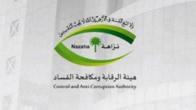 Saudi Nazaha: 122 People Involved in 'Health Status Modification' Case
