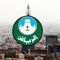 «أمانة الرياض» تعلن أسماء مجتازي المقابلات الشخصية لوظائفها عبر «جدارة»