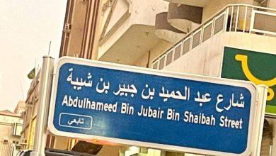 أمانة جدة تكشف لـ «عكاظ» ملابسات تعديل اسم شارع الشهيد «فرمان خان» - أخبار السعودية