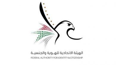 الإمارات تكشف خطوات إصدار التأشيرة السياحية متعددة السفرات - أخبار السعودية