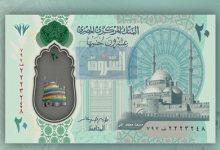 البنك المركزي: النماذج المتداولة لصور العملات البلاستيكية ليست نهائية وقابلة للتطوير