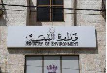 البيئة تضبط مشغلا غير مرخص لصناعة مسحوق غسيل مقلد