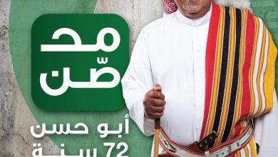 «الصحة» توفر خدمة إعطاء لقاح كورونا للفئة العمرية «70 عامًا فأكثر» في منازلهم - أخبار السعودية