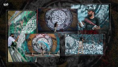 الفن الجرافيتي في غزة: حين تقاوم الجدران بالألوان