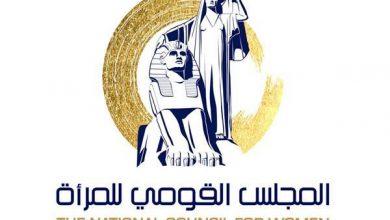 مجلس القومي للمرأة