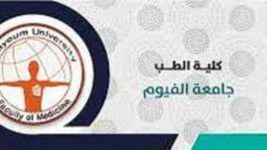 تنسيق كلية الطب جامعة الفيوم لعام 2021.. الأوراق المطلوبة وطرق التقديم