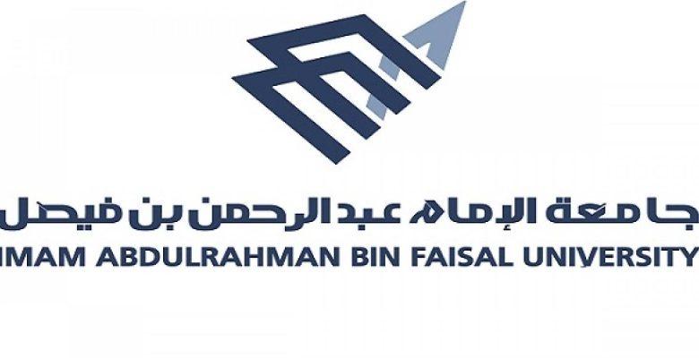 جامعة الإمام عبد الرحمن بن فيصل تعلن وظائف صحية وهندسية وتقنية - أخبار السعودية