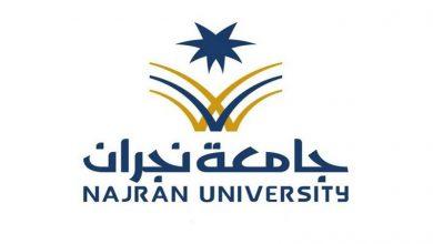 جامعة نجران: توفر وظائف أكاديمية شاغرة بنظام التعاقد للعام الجامعي 1443 - أخبار السعودية