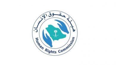 «حقوق الإنسان»: نسقنا مع الجهات المختصة لمعالجة 194 حالة لحماية حقوق الإنسان في 2020 - أخبار السعودية
