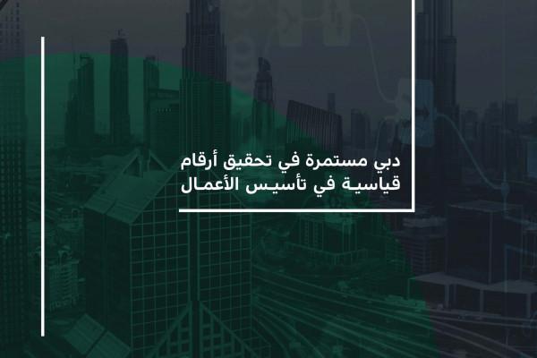 حمدان بن محمد : دبي برؤية محمد بن راشد تقود مسار الانتعاش الاقتصادي في المنطقة لتكون الوجهة الأولى للأعمال والمستثمرين