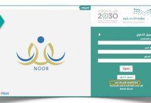 خطوات تسجيل رياض الأطفال 1443 عبر موقع نظام نور