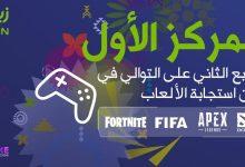 «زين السعودية» تتصدر تقرير Game Mode مجدداً - أخبار السعودية