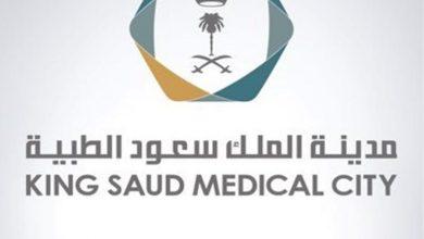 سعود الطبية تفتح باب التقديم على عشرات الوظائف الصحية الشاغرة للرجال والنساء