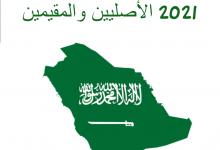 عدد سكان السعودية 2021 الأصليين والمقيمين .. تعليق مثير من ولي العهد
