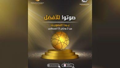 غدا .. فتح باب التصويت على جوائز رابطة المحترفين الإماراتية