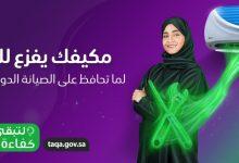 «كفاءة»: صيانة التكييف تقلل من استهلاك الطاقة الكهربائية - أخبار السعودية