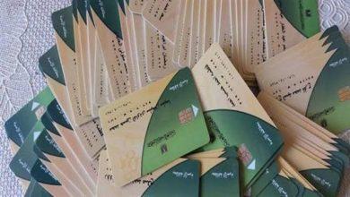 مستند.. تعرف على الأوراق المطلوبة لاستخراج بطاقة تموين 2021-2022