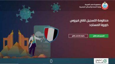 موقع تسجيل لقاح كورونا التابع لوزارة الصحة والسكان المصرية.. صورة أرشيفية