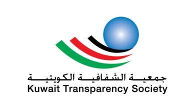 ندوة جمعية الشفافية الكويتية: مكافحة الفساد تبدأ من التعليم
