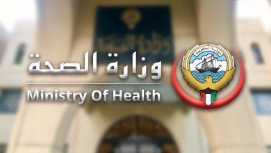 «الصحة»: منح إجازات دورية للموظفين لمدة لا تزيد أسبوعين
