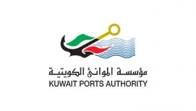 مؤسسة الموانئ الكويتية: طرح مناقصة استغلال الوكالة الملاحية