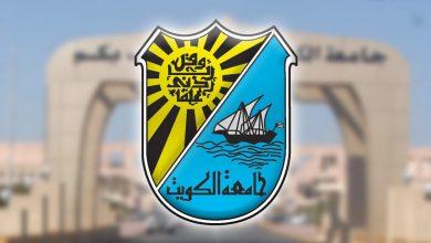 جامعة الكويت تقبل 6655 طالب وطالبة للفصل الدراسي الأول