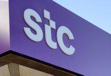 16.5 مليون دينار أرباح «STC» بالنصف الأول من 2021