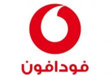 أكواد الحصول على مكالمات ونت مجاني من شركة فودافون Vodafone