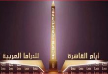 مهرجان أيام القاهرة للدراما العربية