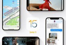 إزالة نسخة iOS 15 التجريبية قبل تثبيت النسخة النهائية