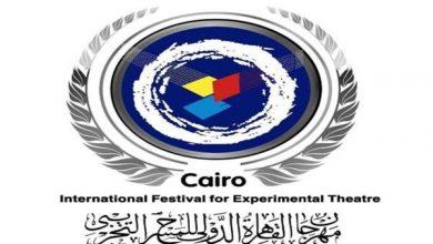 مهرجان القاهرة الدولي للمسرح التجريبي