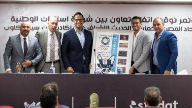 استادات توقع اتفاق تعاون مع الاتحاد المصرى للخماسي الحديث لنشر اللعبة