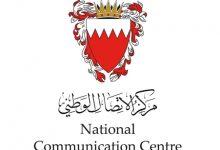 «الاتصال الوطني» يدين يدين ما جاء في احدي الندوات المنعقدة على هامش مجلس حقوق الانسان