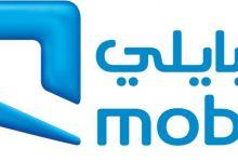 الاشتراك في باقة موبايلي Mobaily المسبقة الدفع 75 واهم مميزات وخصائص الباقة