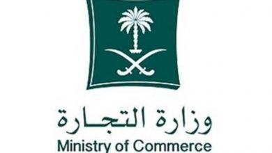 «التجارة»: شرطان لإصدار السجل التجاري - أخبار السعودية
