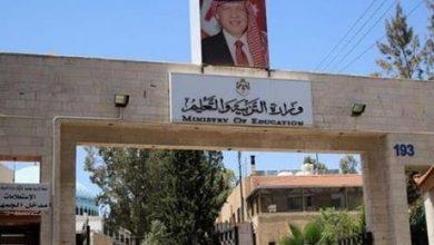 التربية تباشر بحل مشكلة طلبة مدرسة زينب الثانوية في عمان