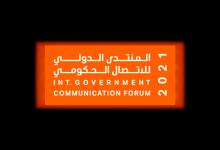 """""""الدولي للاتصال الحكومي 2021"""" ينطلق غدا في مركز إكسبو الشارقة"""