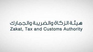 «الزكاة والضريبة والجمارك»: 90 يوما متبقية على تطبيق الفوترة الإلكترونية - أخبار السعودية