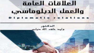 كتاب العلاقات العامة والعمل الدبلوماسى