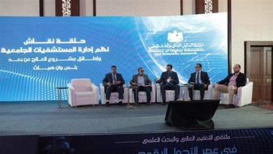 انطلاق الجلسة الثالثة لمنتدى التعليم العالي والبحث العلمي في عصر التحول الرقمي