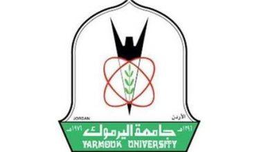 بحث تنفيذ برامج توعوية بين اليرموك والأمن العام