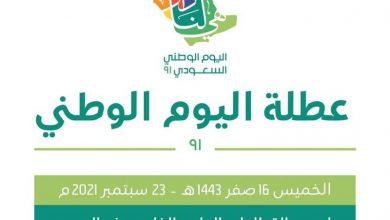 بقرار «الموارد البشرية».. إجازة أسبوعية 3 أيام بمناسبة اليوم الوطني - أخبار السعودية
